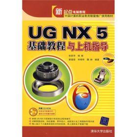 UG NX 5基础教程与上机指导(配光盘)(新起点电脑教程)