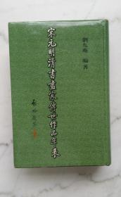 宋元明清书画家传世作品年表