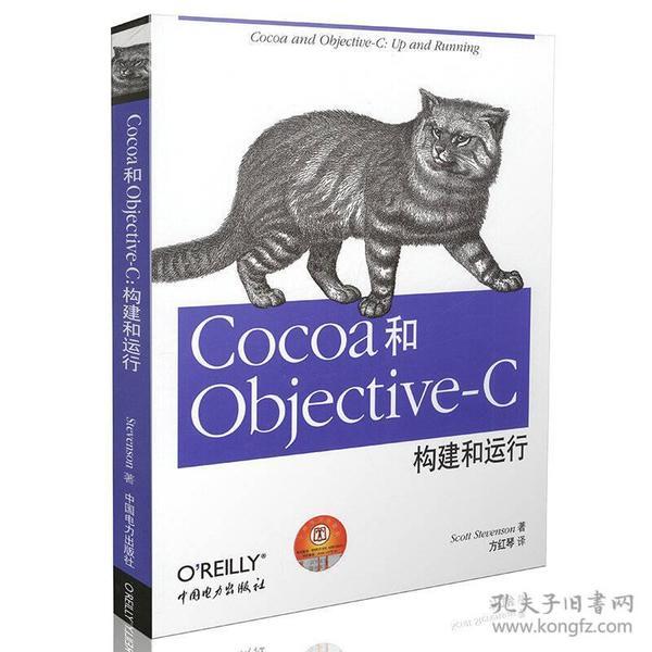 Cocoa和Objective-C:构建和运行