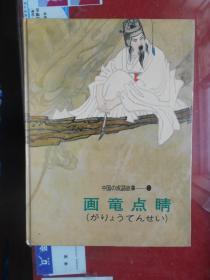 中国成语故事; 第1集《画龙点睛》《不堪回首》《三令五申》( 日文版 16开彩绘连环画 84年1版精装本)