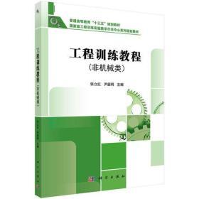 工程训练教程 张立红 尹显明 科学出版社9787030511850