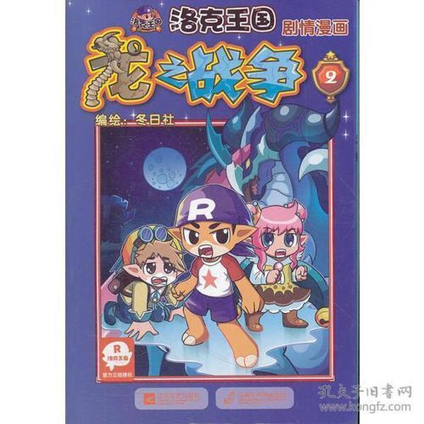 洛克王国 剧情漫画-龙之战争(2)