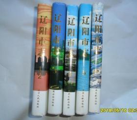 辽阳市志 1、2、3、4、5、6 全 共五册 合售 品佳