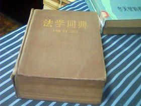 法学词典(增订本).