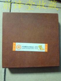 中国餐饮业博览会2005纪念奖盘
