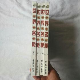 《世界名枪 第1.2.3.4,4卷全合售》16开精装全铜版纸精印