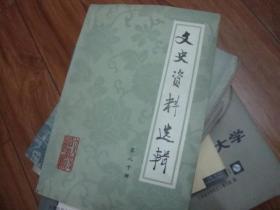 文史资料选辑【全国】第八十辑  【陈光甫与上海银行等