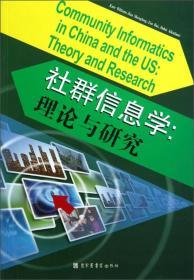 社群信息学:理论与研究