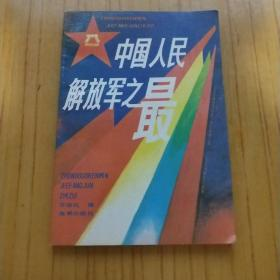 中国人民解放军之最