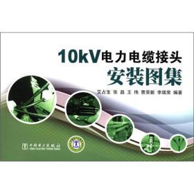 10kV电力电缆接头安装图集