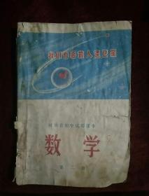 1970年河南省初中试用课本数学第二册