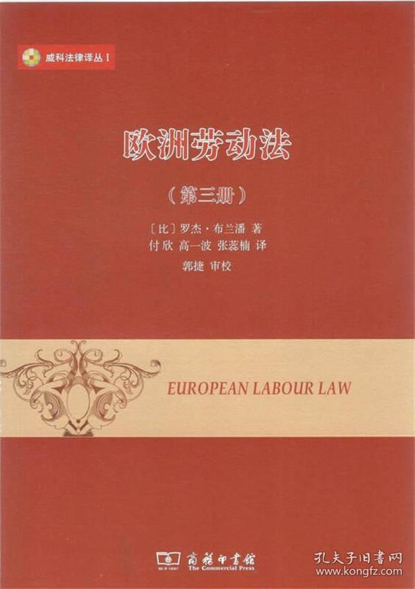 欧洲劳动法:第三册