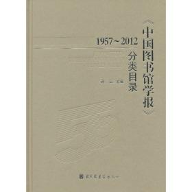 《中国图书馆学报》分类目录(1957-2012)