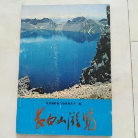 《长白山游览》1982年一版一印,多图。