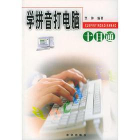 学拼音打电脑十日通 翌钟 京华出版社