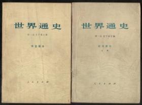 世界通史(中古部分)(近代部分上册)两本合售