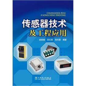 传感器技术及工程应用