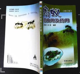 蚂蚁的食用及药用 吴志成吴斌编著2004年金盾出版社出版32开本127页98千字9品相(x8)