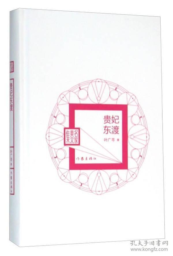 名家美文集(精装):贵妃东渡
