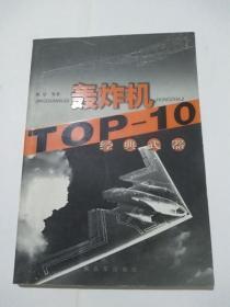 经典武器TOP—10轰炸机     陈坚等