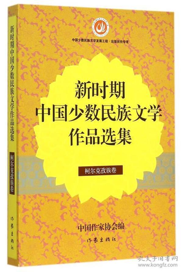 新时期中国少数民族文学作品选集(柯尔克孜族卷)