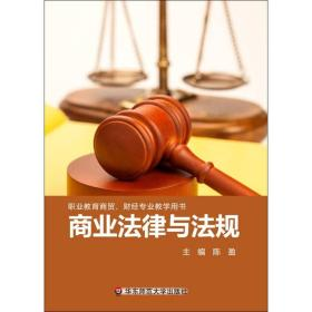 商业法律与法规