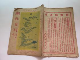 湖社月刊(第四十六册)(民国20年出版)