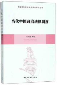 当代中国政治法律制度/中国特色政治文明建设研究丛书