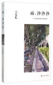 王安忆短篇小说系列:雨,沙沙沙