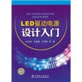 LED驱动电源设计入门