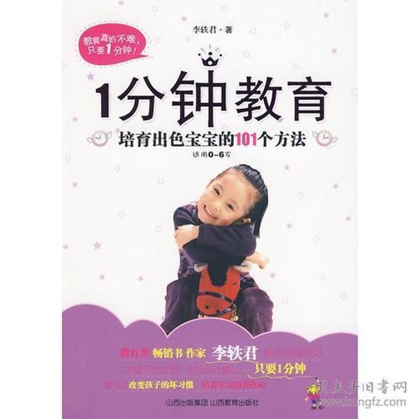 1分钟教育—培育出色宝宝的101个方法