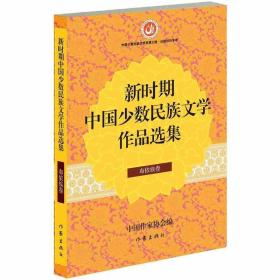 新时期中国少数民族文学作品选集·布依族卷