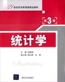 统计学 第3版  21世纪经济管理类精品教材