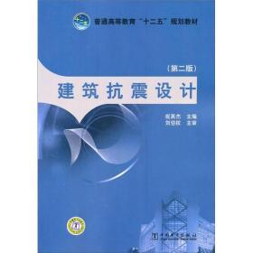 建筑抗震设计(第2版)