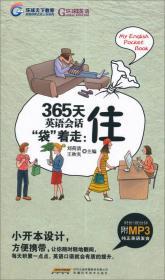 """365天英语会话""""袋""""着走:住"""