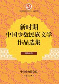 新时期中国少数民族文学作品选集·锡伯族卷