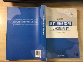 软件测试案例与实践教程(高等学校教材·软件工程)正版二手