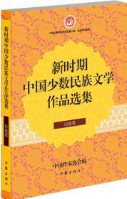 新时期中国少数民族文学作品选集·白族卷