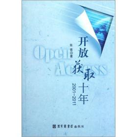 开放获取十年(2001-2011)