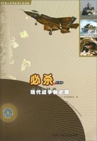 中国大百科全书普及版·必杀:现代战争新武器