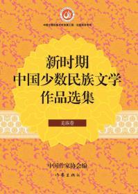 新时期中国少数民族文学作品选集·羌族卷