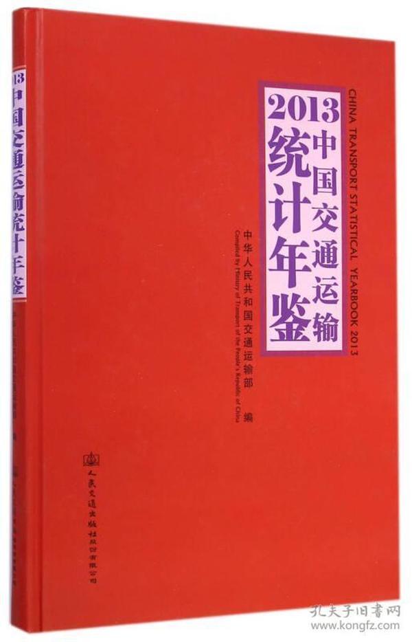 中国交通运输统计年鉴:2013:2013