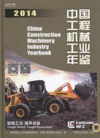 2014中国工程机械工业年鉴