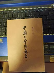 中国文学发展史 下册