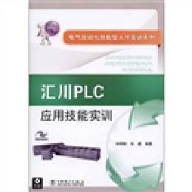 汇川PLC应用技能实训