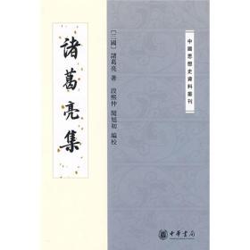 诸葛亮集(中国思想史资料丛刊)
