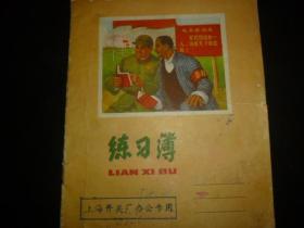 文革练习簿 (上海开关厂办公专用)