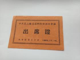 中共昆山县委区干部扩大会议 出席证(1953年)包邮
