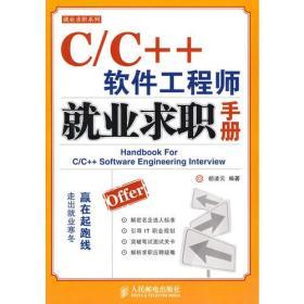 C/C++软件工程师就业求职手册