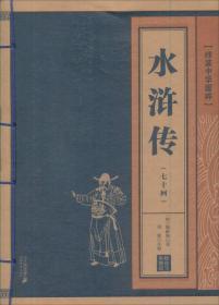 水浒传:七十回本